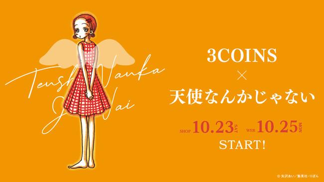 矢沢あい先生「天使なんかじゃない×3COINS」10月下旬コラボグッズ発売!名シーンや名言が雑貨に