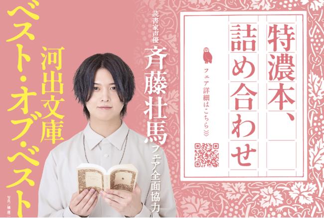 斉藤壮馬さんが選書&朗読の書店フェア!10月下旬に全国1,400書店で開催