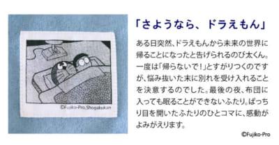 「ドラえもん×フェリシモ」一緒におやすみ枕「さようなら、ドラえもん」