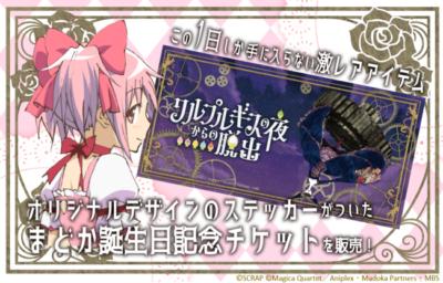 「魔法少女まどか☆マギカ」ワルプルギスの夜からの脱出 誕生日記念チケット