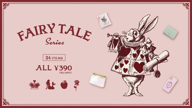 「不思議の国のアリス」「白雪姫」など童話が題材の雑貨シリーズ「サンキューマート」で展開!