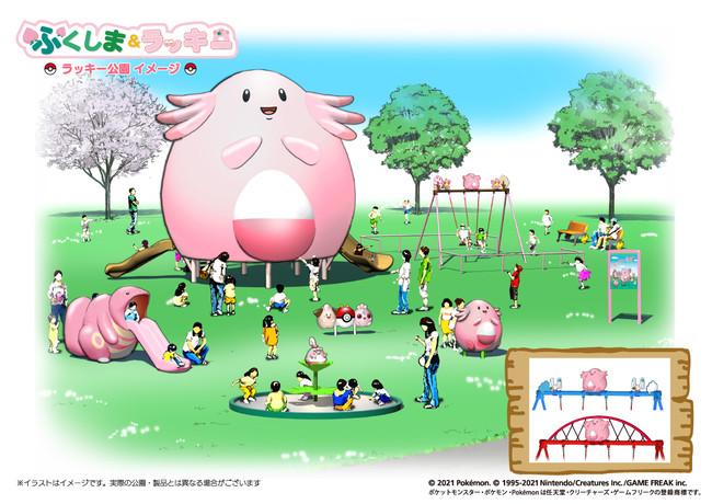 「ポケモン」の遊具を設置!ラッキー公園が2021年12月福島県で開園