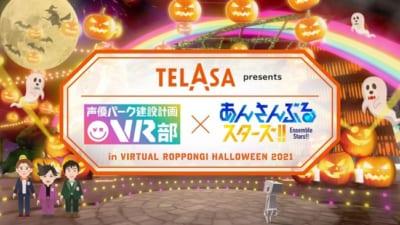 TELASA(テラサ) Presents「声優パーク建設計画VR部」×「あんさんぶるスターズ!!」バーチャルスペシャルイベント