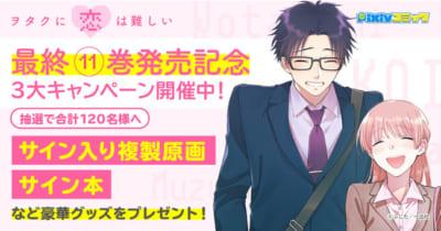 「ヲタクに恋は難しい」最終11巻発売記念3大キャンペーン