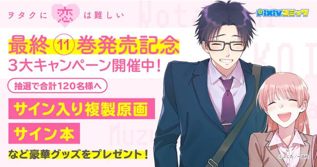 「ヲタ恋」3大キャンペーン!限定グッズが当たる抽選、思い出のシーンNo.1を決める投票など