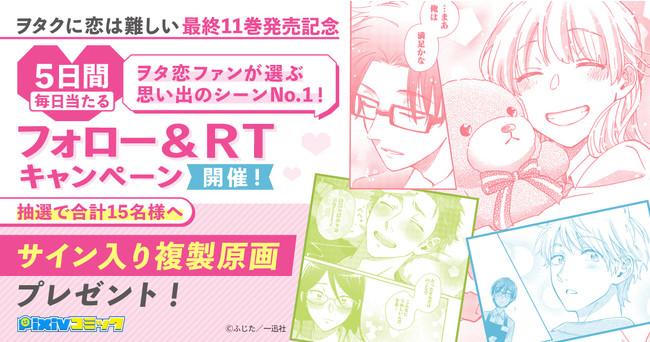 「ヲタクに恋は難しい」最終11巻発売記念3大キャンペーンpixivコミックTwitter フォロー&リツイートキャンペーン