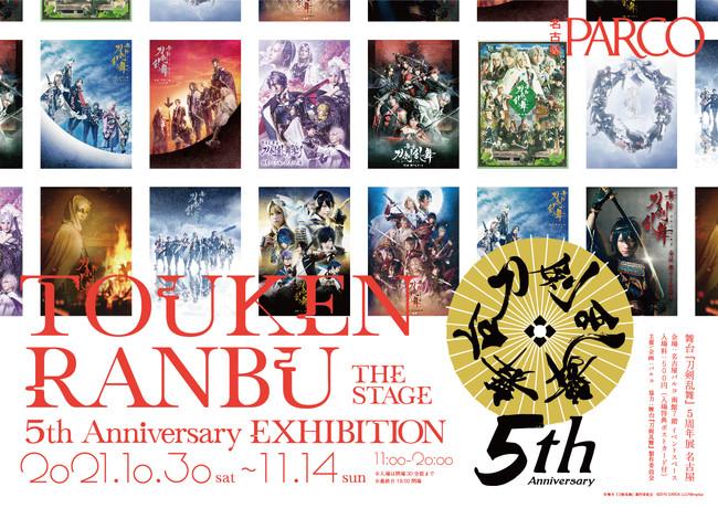 「刀ステ」5周年記念展、名古屋・大阪で開催!衣裳や舞台セットをダイナミックに展示