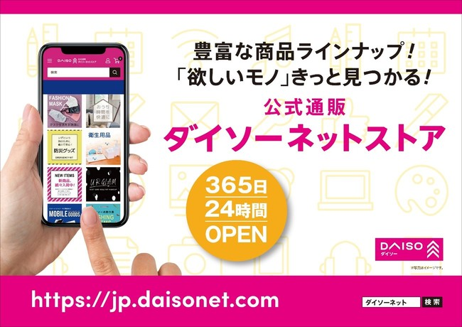 「ダイソーネットストア」ついにオープン!オタ活で話題の商品も買える!
