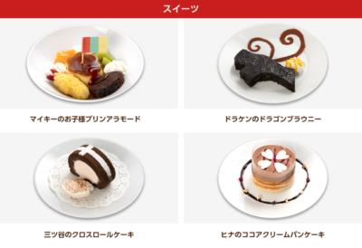 「cookpadLive 東卍祭」スイーツ