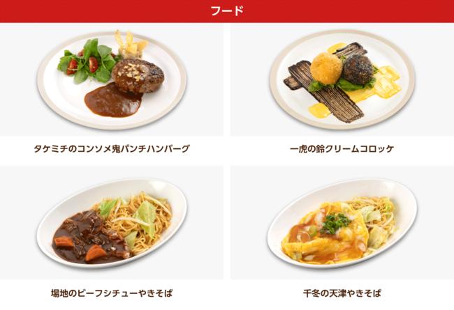 「cookpadLive 東卍祭」フード