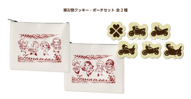 「cookpadLive 東卍祭」クッキー・ポーチセット