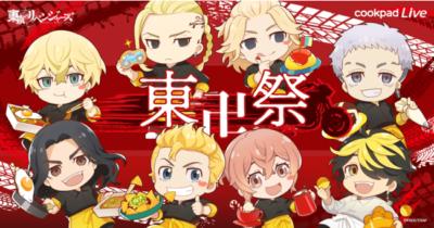 「cookpadLive 東卍祭」