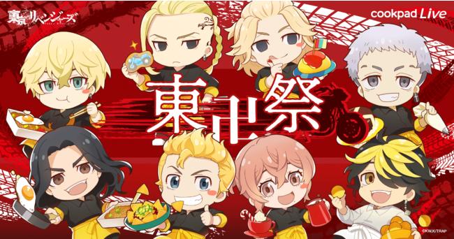 「東リベ×AniCook」東卍祭開催!場地と千冬は焼きそばメニュー、ハロウィンにはサプライズ!?