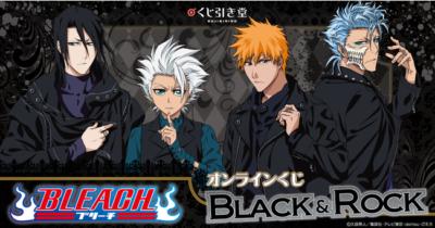 「BLEACH」オンラインくじ BLACK & ROCK