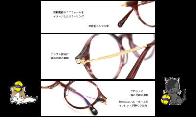 「MIKASA×ハイキュー!!」音駒高校モデル 説明
