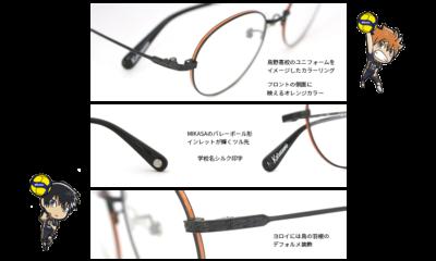 「MIKASA×ハイキュー!!」烏野高校モデル-メタルフレーム- 説明