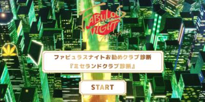 「FABULOUS NIGHT」ミセランドクラブ診断スタート画面
