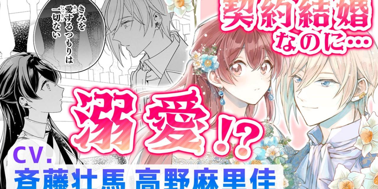声優・斉藤壮馬さんの王子様感が良い意味でアカン…「きみ愛」漫画動画が公開中!
