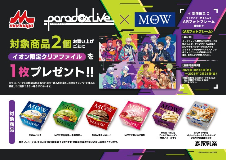 「パラライ×MOW」イオン限定キャンペーン開催!描き下ろしA4クリアファイルゲットしよう