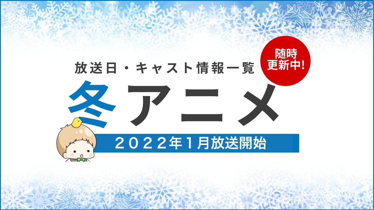 【2022年冬アニメ一覧】声優・放送日など最新情報一覧にまとめてます!【来期アニメ:1月放送開始】