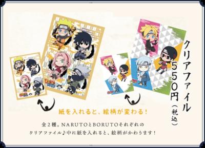 「NARUTO&BORUTO×謝謝珍珠」コラボグッズ クリアファイル(2種)550円
