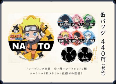 「NARUTO&BORUTO×謝謝珍珠」コラボグッズ ⽸バッジ(7種+シークレット2種)440円