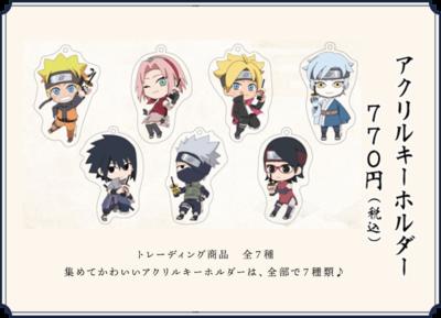 「NARUTO&BORUTO×謝謝珍珠」コラボグッズ アクリルキーホルダー(7種)770円