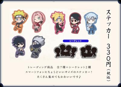 「NARUTO&BORUTO×謝謝珍珠」コラボグッズ ステッカー(7種+シークレット2種)330円