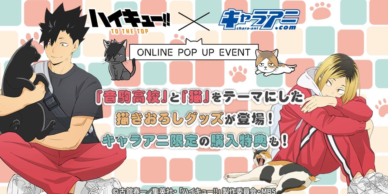 「ハイキュー」黒尾&研磨ネコが激カワ!音駒高校と猫がテーマのポップアップショップ開催!