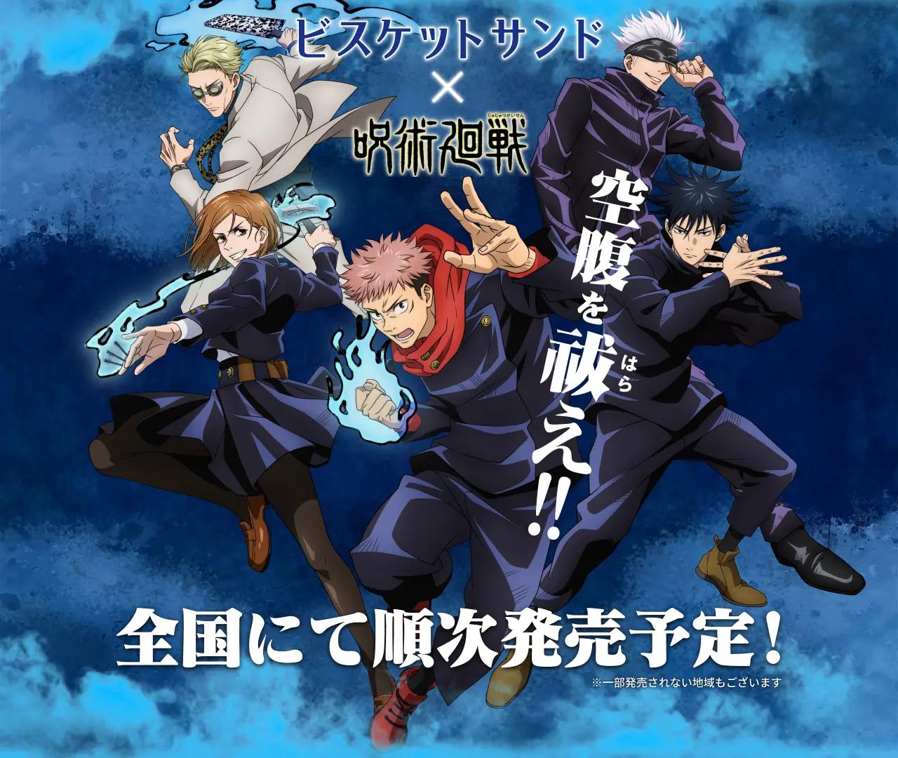 TVアニメ「呪術廻戦」×森永製菓「ビスケットサンド」