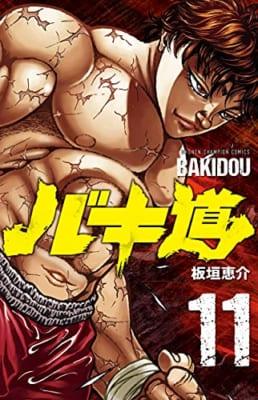 バキ道(11)