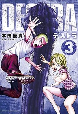 DESTRA -デストラ-(3)