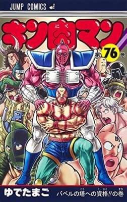 キン肉マン(76)