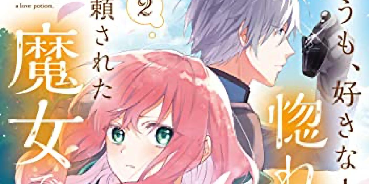 本日発売の新刊漫画・コミックス一覧【発売日:2021年10月5日】
