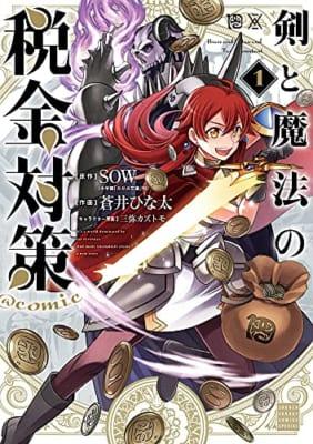 剣と魔法の税金対策@comic (1)