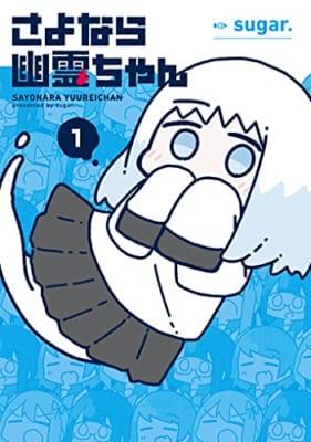 さよなら幽霊ちゃん (1)