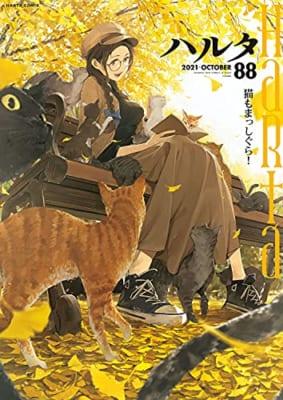 ハルタ 2021-OCTOBER volume 88