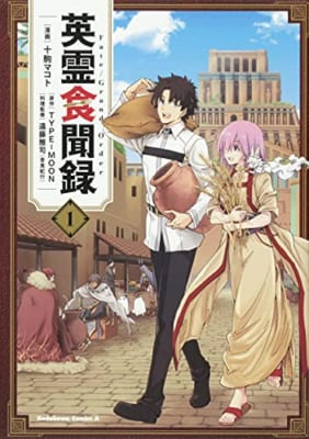 Fate/Grand Order 英霊食聞録(1)