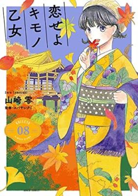 恋せよキモノ乙女(8)