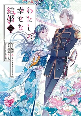 「わたしの幸せな結婚」(3)小冊子付き特装版