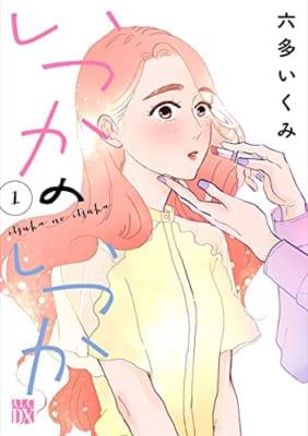 村井の恋(6)
