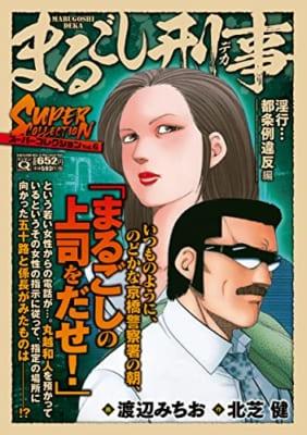 Qまるごし刑事 スーパーコレクションVol.6 淫行…都条例違反編