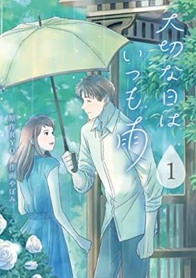 大切な日はいつも雨(1)