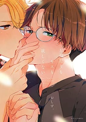 おねだりもキスも欲しくない【限定ペーパー付】