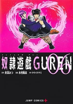 奴隷遊戯GUREN(6)