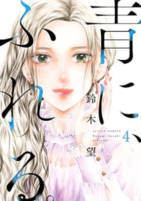 青に、ふれる。(4) (アクションコミックス