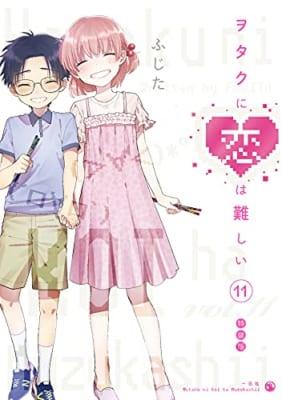 ヲタクに恋は難しい(11)特装版