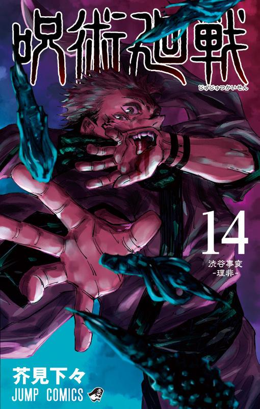 「呪術廻戦」14巻