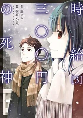 時給三〇〇円の死神(3) (アクションコミックス