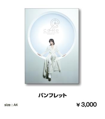 「蒼井翔太 LIVE 2021-2022 WONDER lab. coRe」パンフレット ¥3,000